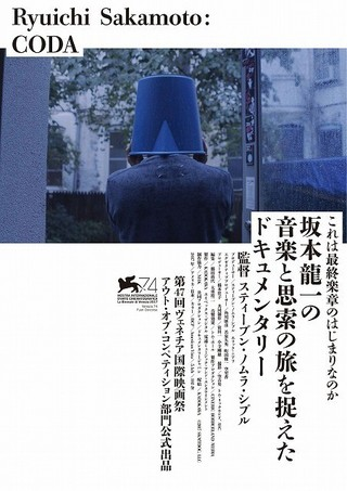 「Ryuichi Sakamoto: CODA」 ポスタービジュアル「Ryuichi Sakamoto: CODA」
