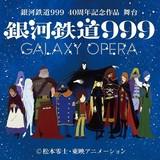 「銀河鉄道999」舞台化!中川晃教、染谷俊之、入野自由、ハルカら出演