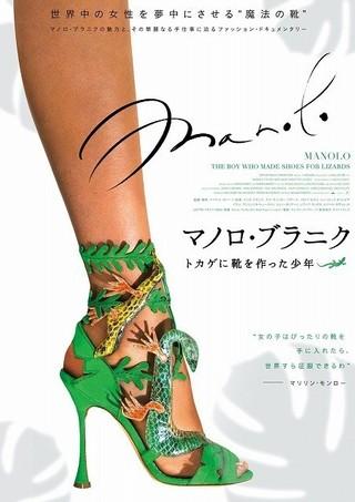 「マノロ・ブラニク トカゲに靴を 作った少年」ティザーポスター画像
