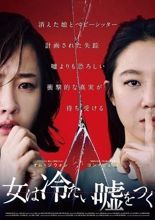 コン・ヒョジン&オム・ジウォンが共演「女は冷たい嘘をつく」