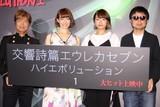 三瓶由布子&名塚佳織、劇場版「エウレカ」公開に歓喜「ただいま!」