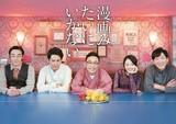 「東京03」×山下健二郎×山本舞香、Huluドラマ「漫画みたいにいかない。」で共演