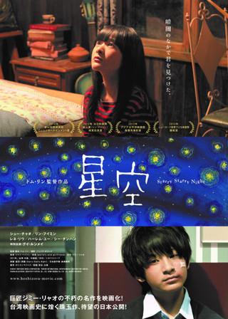 台湾の人気絵本作家のベストセラーを映画化「星空」