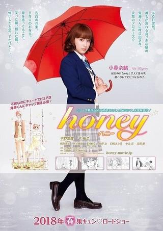 「honey」ティザービジュアル「honey」