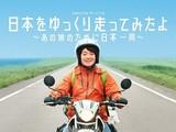 濱田岳がバイクで日本一周!ドラマ「日本をゆっくり走ってみたよ」に主演