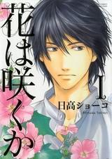 渡邉剣「花は咲くか」で映画初主演! 役者人生初のキスシーンにも挑戦