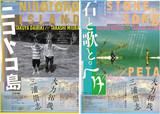 あふれ出す詩情と哲学 知られざる奇才の代表作「ニコトコ島」「石と歌とペタ」公開