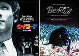 閲覧注意! ネズミの大群を投入した幻の動物パニック映画「ウイラード」名演動画公開
