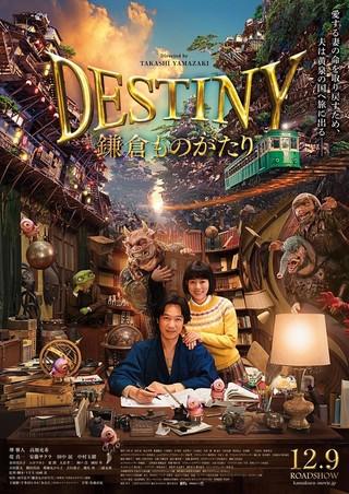 摩訶不思議な本ビジュアルも完成!「DESTINY 鎌倉ものがたり」