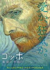 名画が動く!全編約6万5000枚の油絵で構成「ゴッホ 最期の手紙」日本版特報公開