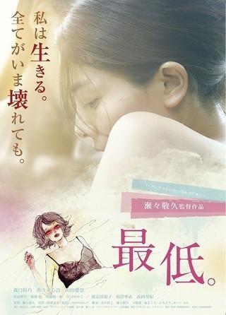 原作は人気AV女優の紗倉まなによる同名小説「最低。」