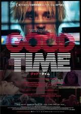 ロバート・パティンソン、金髪&ひげ姿で銀行強盗に 「グッド・タイム」11月公開