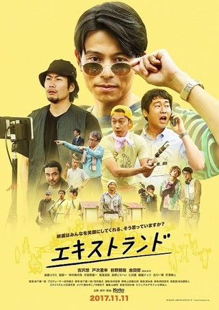 新鋭・坂下雄一郎監督の最新作「エキストランド」