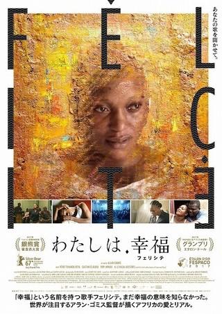 ベルリン映画祭銀熊賞受賞作が公開