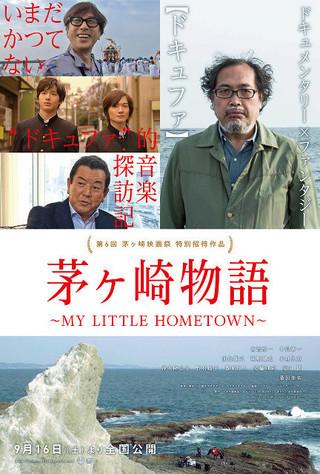 上映館が大幅に増加!「茅ヶ崎物語 MY LITTLE HOMETOWN」