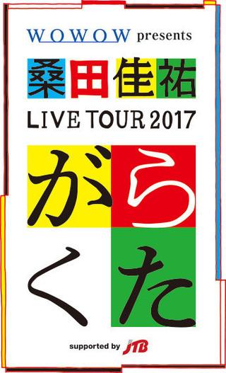全国ツアーは10月17日スタート「茅ヶ崎物語 MY LITTLE HOMETOWN」