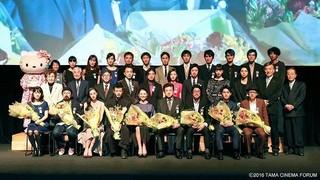 第8回TAMA映画賞授賞式「散歩する侵略者」