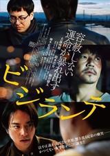 大森南朋&鈴木浩介&桐谷健太「ビジランテ」緊迫の表情とらえたポスター完成!