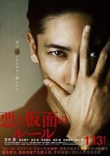 玉木宏主演「悪と仮面のルール」18年1月13日公開!ポスター&Uruによる主題歌も発表
