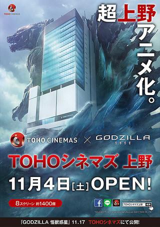 巨大なゴジラが上野に!「GODZILLA 怪獣惑星」
