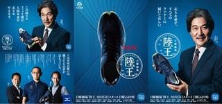 「陸王」×ミズノのコラボポスター
