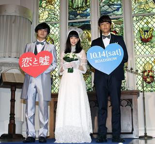 ウエディングドレス姿を披露した 森川葵と北村匠海、佐藤寛太「恋と嘘」