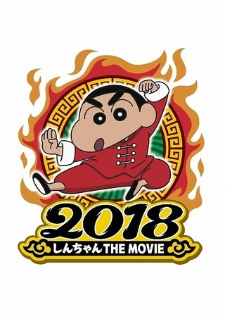 春日部の中華街「アイヤータウン」が舞台「映画クレヨンしんちゃん 爆盛
