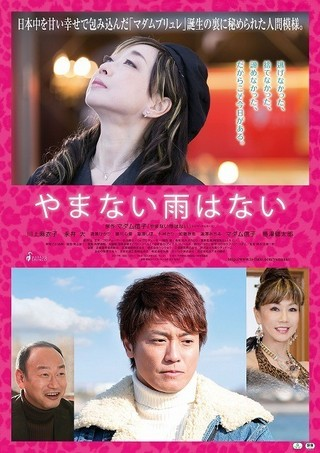 12月2日から大阪で先行公開「やまない雨はない」