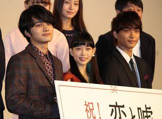 舞台挨拶を盛り上げた 森川葵、北村匠海、佐藤寛太ら「恋と嘘」