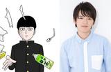 「モブサイコ100」が実写ドラマ化!主演・濱田龍臣が壮大な超能力バトルに挑む