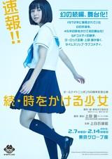 上白石萌歌、舞台「続・時をかける少女」に主演!演出&脚本は上田誠