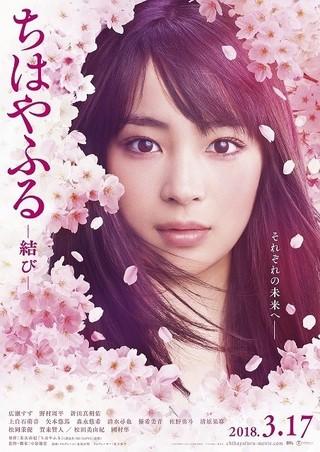 桜咲くポスタービジュアルも完成!「ちはやふる 結び」