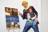 志茂田景樹、ジミー・リャオが生んだ「星空」は「圧倒的ファンタジーに満ちている」