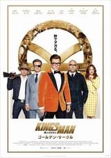 「キングスマン」続編、華麗な本ポスター&衝撃の場面写真一挙公開!