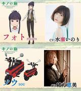 「キノの旅」に水瀬いのり&緒方恵美の出演が決定!アニメ化エピソード12編も発表