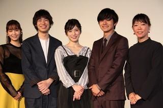 公式上映前の舞台挨拶を盛り上げた 松岡茉優、渡辺大知ら