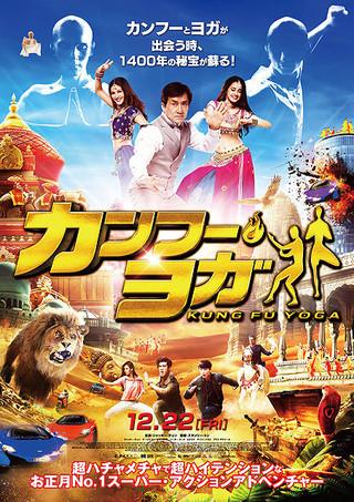 中国×インドの文化がにぎやかに 「カンフー・ヨガ」日本版ポスター「カンフー・ヨガ」
