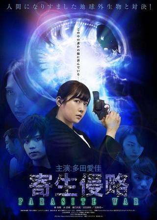 ガンアクションに初挑戦!「トイレの花子さん新章 花子VSヨースケ」