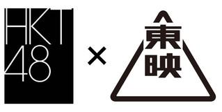 「東映 presents HKT48×48人の 映画監督たち」が始動「銀魂」
