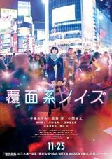 中条あやみが渋谷スクランブル交差点で…「覆面系ノイズ」新ビジュアル&ポスター披露