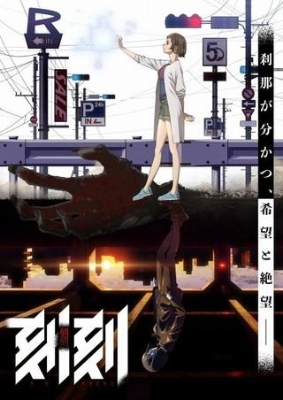 ジェノスタジオがテレビアニメ化する「刻刻」「虐殺器官」