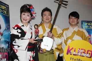 舞台挨拶を行った小林幸子と吉田兄弟「KUBO クボ 二本の弦の秘密」