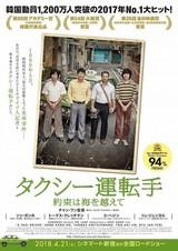 国を超えた絆…光州事件を題材にした「タクシー運転手」18年4月公開
