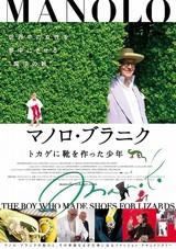 """マノロ・ブラニクは""""庭師""""志望!?世界的デザイナーを追うドキュメンタリー新ビジュアル公開"""