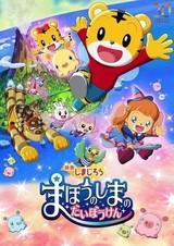 劇場版「しまじろう」初の全編アニメ作品「まほうのしまの だいぼうけん」18年3月公開決定