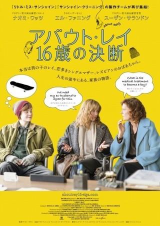 黄色が特徴的なポスター「アバウト・レイ 16歳の決断」