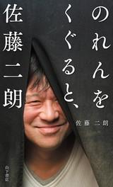 佐藤二朗のつぶやきまとめた書籍第2弾、12月発売決定 福田雄一監督からコメントも