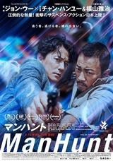 ジョン・ウー監督×福山雅治×チャン・ハンユー「マンハント」2018年2月公開