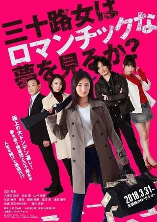 久保田悠来、酒井美紀らが共演「トモダチゲーム 劇場版」