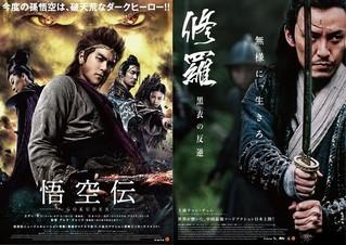 「悟空伝」「修羅 黒衣の反逆」ポスター